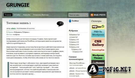 Тема для WordPress – GRUNGIE