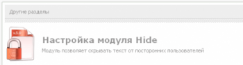 Модуль Hide v.5.5 Light edition для [DLE 9.*]