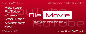 DleMovie 1.2 (Видео архив) - Nulled by [N2C-TEAM]