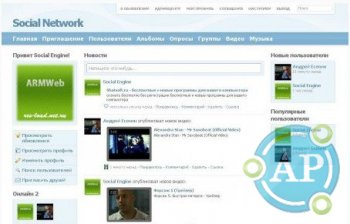 Social Engine 4.2.0 Final RUS Nulled + All Plugins